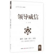 领导威信/中国领导力提升系列