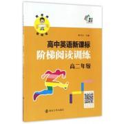 高中英语新课标阶梯阅读训练(高2)/陈老师教阅读