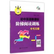 初中英语新课标阶梯阅读训练(中考分册)/陈老师教阅读