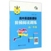高中英语新课标阶梯阅读训练(高1)/陈老师教阅读