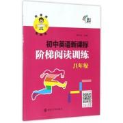 初中英语新课标阶梯阅读训练(8年级)/陈老师教阅读