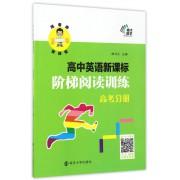 高中英语新课标阶梯阅读训练(高考分册)/陈老师教阅读