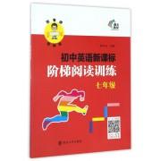 初中英语新课标阶梯阅读训练(7年级)/陈老师教阅读