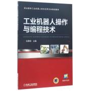 工业机器人操作与编程技术(职业教育工业机器人技术应用专业规划教材)