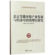 北京节能环保产业发展与经济可持续增长研究/经济学学术前沿书系