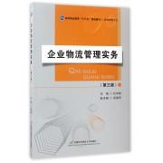 企业物流管理实务(物流管理专业第3版高等职业教育十三五规划教材)