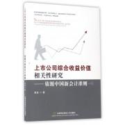 上市公司综合收益价值相关性研究--依循中国新会计准则