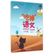 吃掉语文(6年级)/吃掉语文系列丛书