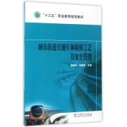 城市轨道交通车辆检修工艺及安全管理(十三五职业教育规划教材)