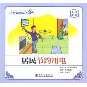 居民节约用电(漫画手册)/安全知识进万家系列