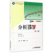 分析化学(第2版全国高职高专化学课程十三五规划教材)