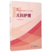 儿科护理(全国中等卫生职业教育护理专业十三五规划教材)
