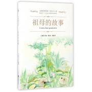 祖母的故事(精)/全球最经典的一百本少儿书
