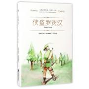侠盗罗宾汉(精)/全球最经典的一百本少儿书
