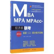 2018MBA MPA MPAcc经济类联考英语<二>高分技巧攻略/管理类专业学位联考名师联盟辅导系列