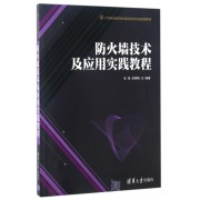 防火墙技术及应用实践教程(21世纪高等学校信息安全专业规划教材)