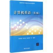 计算机英语(第2版高等学校计算机专业规划教材)