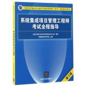 系统集成项目管理工程师考试全程指导(第3版全国计算机技术与软件专业技术资格水平考试参考用书)
