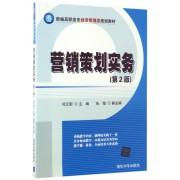 营销策划实务(第2版新编高职高专经济管理类规划教材)