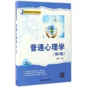 普通心理学(第2版教师教育系列教材)