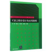 C语言程序设计及应用教程(算法与程序设计普通高校本科计算机专业特色教材精选)