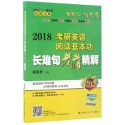 2018考研英语阅读基本功长难句老蒋精解(第10版共2册)/老蒋英语二绿皮书