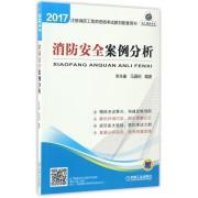 消防安全案例分析(2017注册消防工程师资格考试教材配套用书)