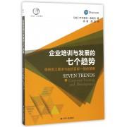 企业培训与发展的七个趋势(保持员工需求与组织目标一致的策略)