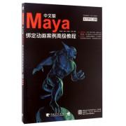 中文版Maya绑定动画案例高级教程(中国高等教育十三五规划教材)