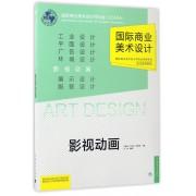 影视动画(国际商业美术设计师协会资格考试中文指导教材)