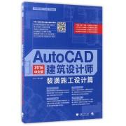 AutoCAD2016中文版建筑设计师(装潢施工设计篇中国高等教育十三五规划教材)