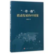 一带一路--联动发展的中国策