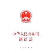 中华人民共和国测绘法