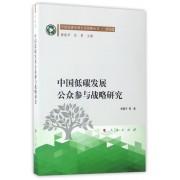 中国低碳发展公众参与战略研究/中国低碳发展宏观战略丛书