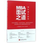 MBA面试之道(18天通关指南)