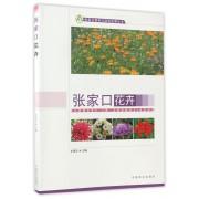 张家口花卉/张家口森林与湿地资源丛书