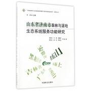 山东省济南市森林与湿地生态系统服务功能研究/中国森林生态系统连续观测与清查及绿色核算系列丛书