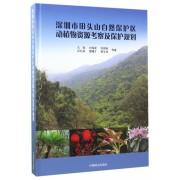 深圳市田头山自然保护区动植物资源考察及保护规划(精)