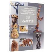 走进木雕世界--世界木材日<WWD>木雕作品集(Ⅰ)(精)