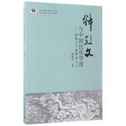 钟敬文与中国民俗学派--钟敬文个案研究之三/跨文化研究丛书