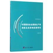 中国服务业全要素生产率测度及其影响因素研究/经济学研究丛书