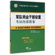 综合能力和素质申论内部教案(军队转业干部安置考试内部教案)