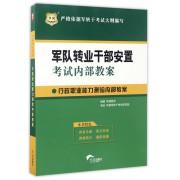 行政职业能力测验内部教案(军队转业干部安置考试内部教案)