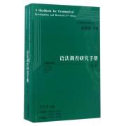 语法调查研究手册(第2版)/西方最新语言学理论译介丛书