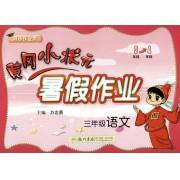 三年级语文(同步作业类)/黄冈小状元暑假作业