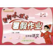 五年级语文(同步作业类)/黄冈小状元暑假作业