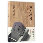 匠人精神(Ⅱ追求极致的日式工作法)(精)