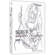 编剧手艺(编剧是聪明人下笨功夫的活儿)/笔歌大师系列