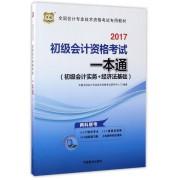 初级会计资格考试一本通(初级会计实务+经济法基础2017全国会计专业技术资格考试专用教材)