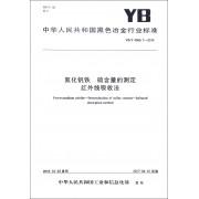 氮化钒铁硫含量的测定红外线吸收法(YB\T4566.7-2016)/中华人民共和国黑色冶金行业标准